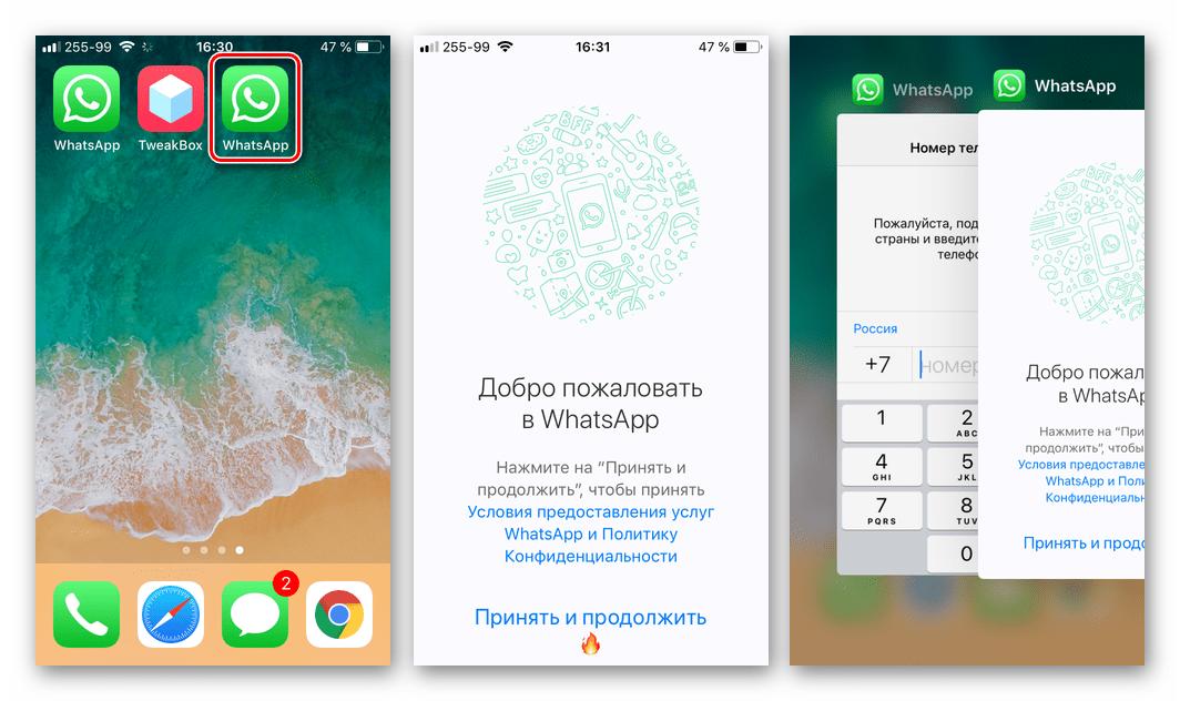Два аккаунта WhatsApp