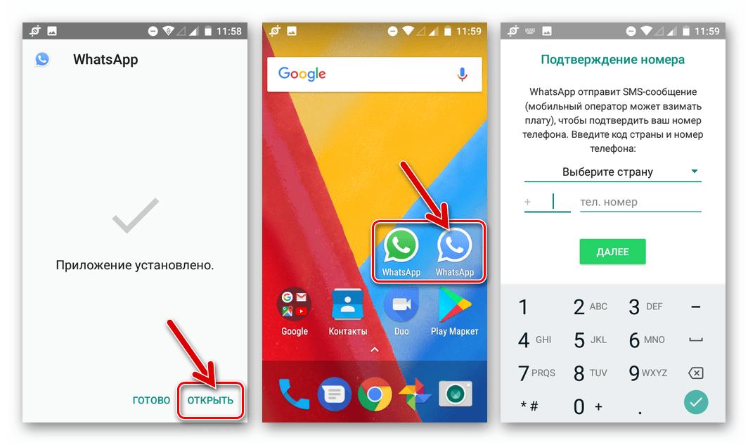 два WhatsApp на Андроиде