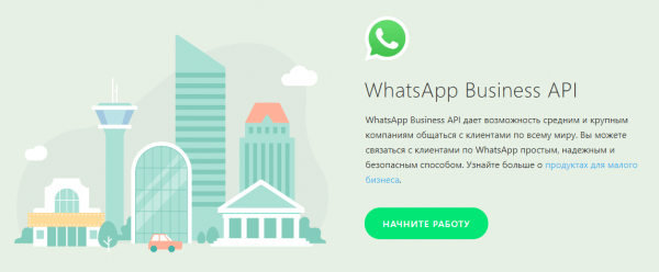 whatsapp api преимущества