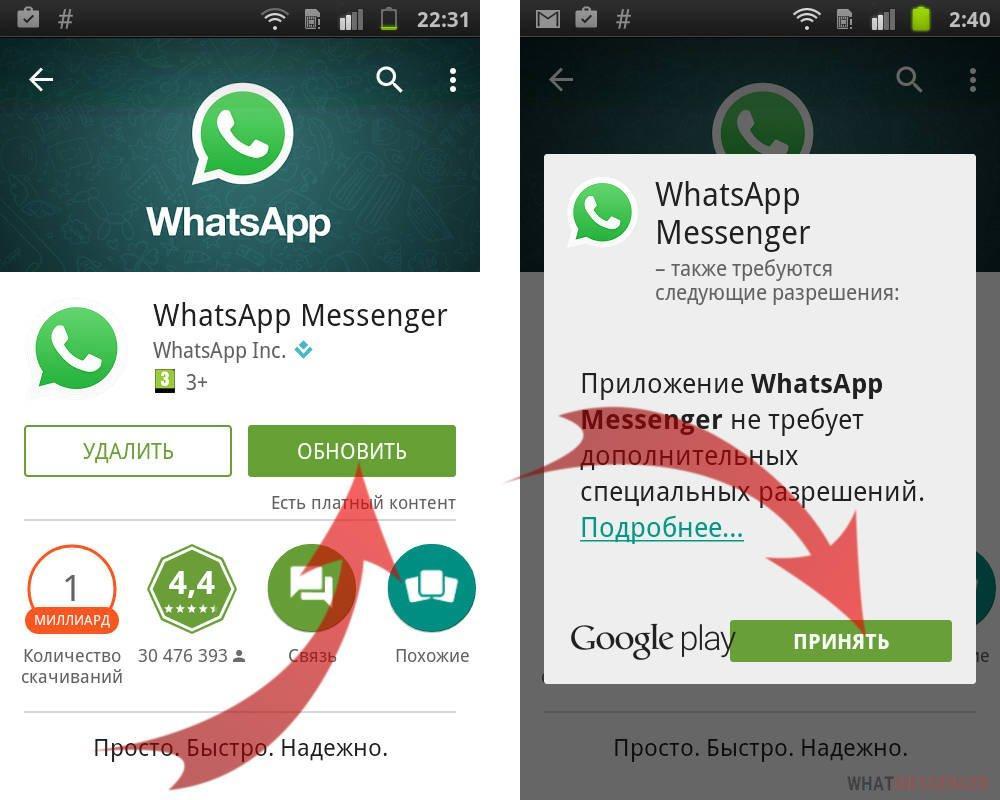 Обновление WhatsApp на Android