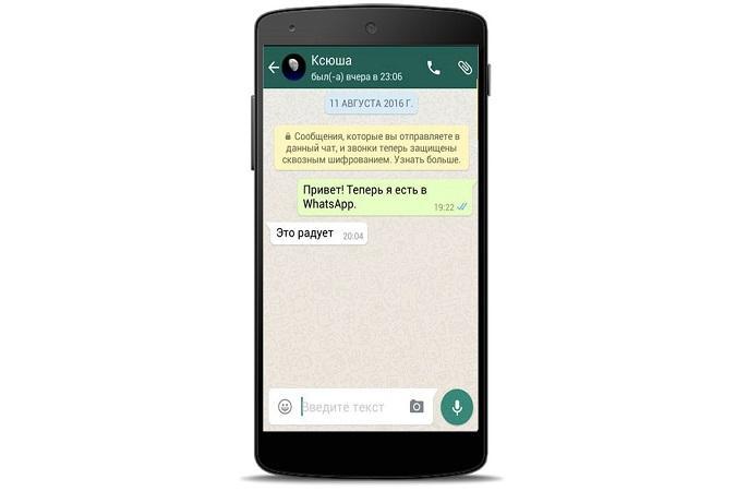 Как перенести ватсап на другой телефон