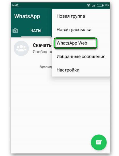 Как сканировать qr-код в WhatsApp