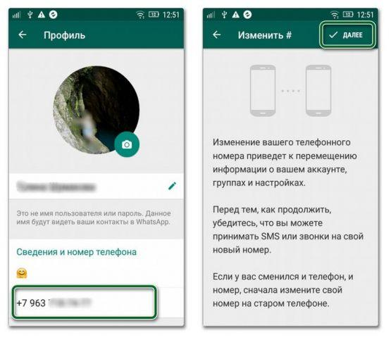 Изменение номера в WhatsApp