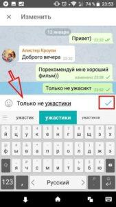 Изменение отправленного сообщения