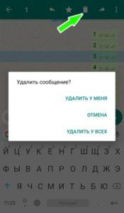Отмена сообщения Whatsapp