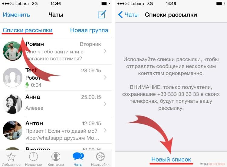 Whatsapp рассылка iphone