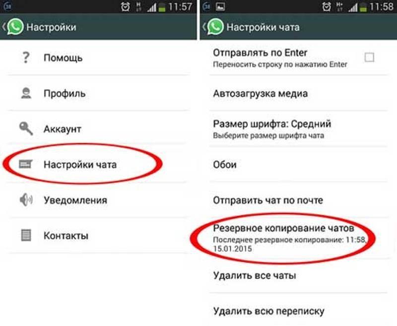 Между двумя Android смартфонами