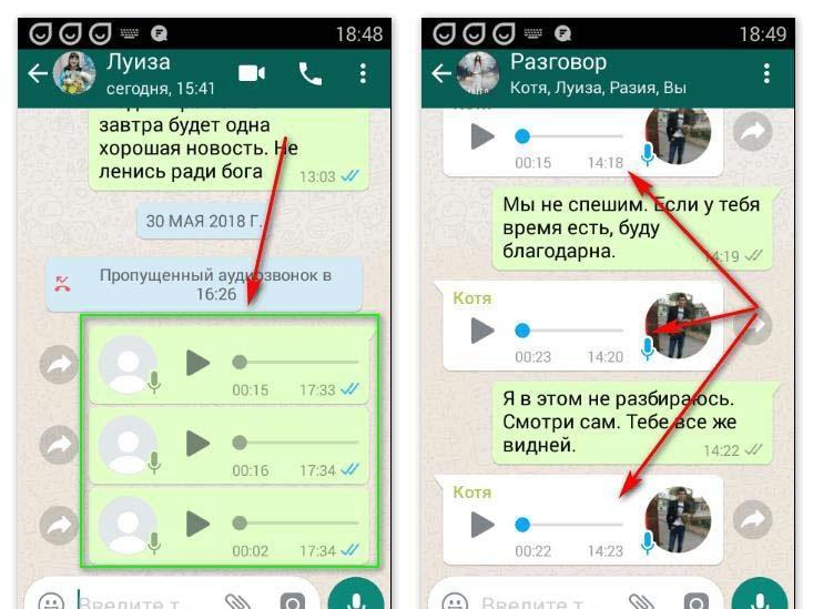 Как отправить голосовое сообщение в Ватсап