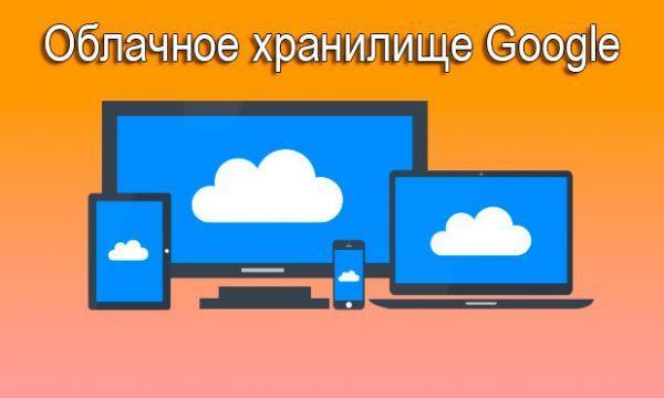 Гугл хранилище