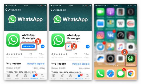 обновление whatsapp на iphone