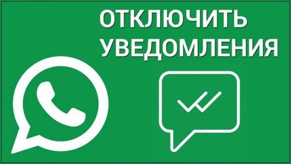 Отключение уведомлений в WhatsApp