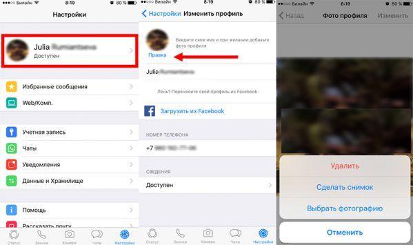 Как поменять фото в ватсапе айфон