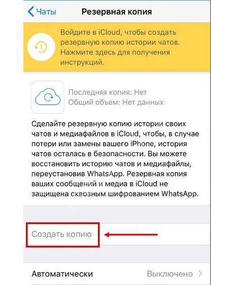 C iphone на другой айфон