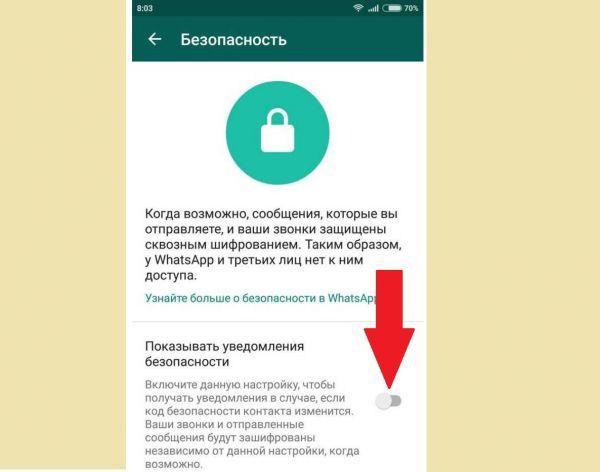 Удаление шифрования