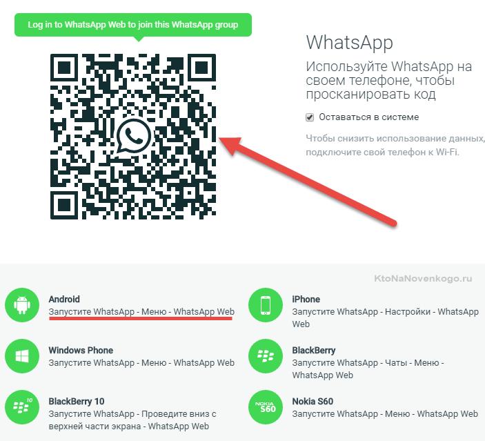 Подключаем WhatsApp Web