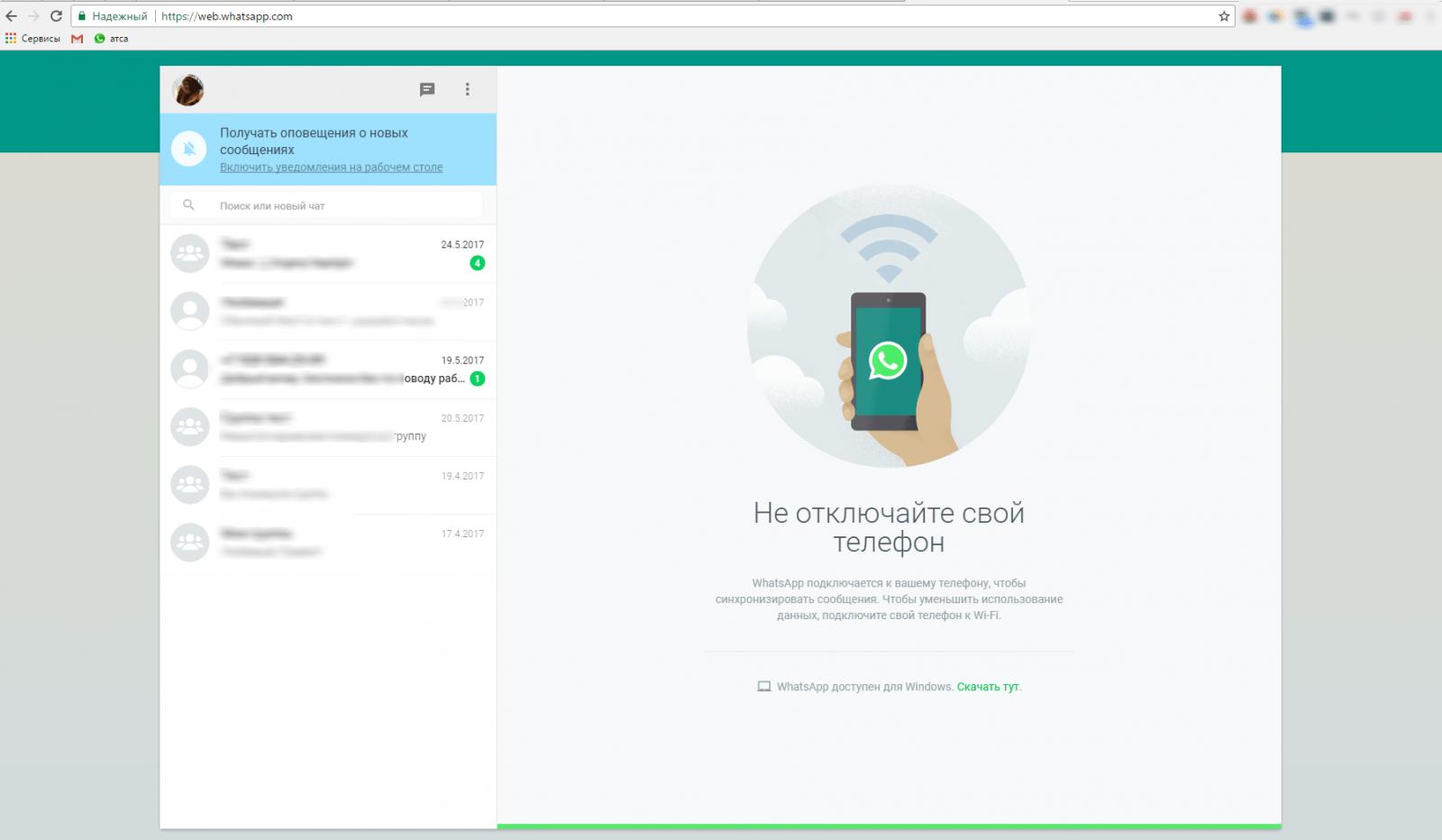 Web Whatsapp на компьютере