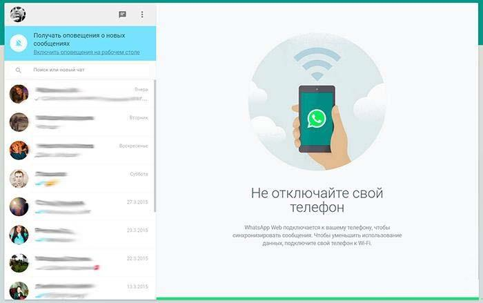 Как установить Whatsapp на Linux