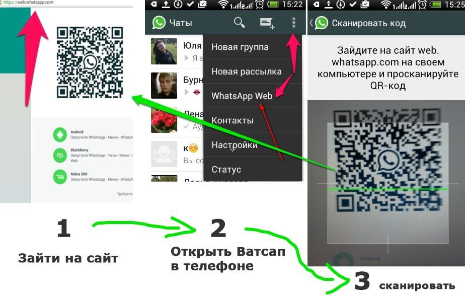Сканирование WhatsApp с QR-кодом