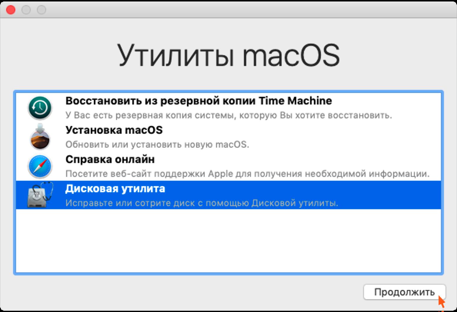 Установка утилиты на macOS