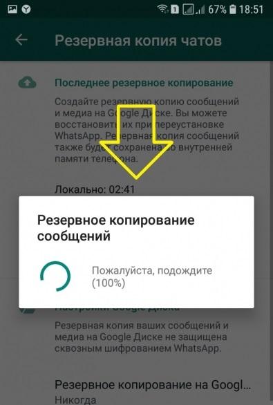 Резервное копирование WhatsApp