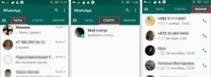 Устновка WhatsApp с помощью Apk-файл