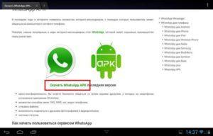 Можно ли установить WhatsApp на планшет с Android