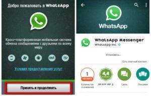 Как можно установить WhatsApp на телефон
