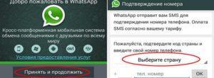 Установка и регистрация WhatsApp на телефон
