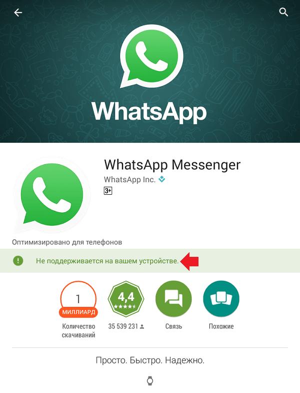 Ошибка скачивания WhatsApp из-за не читания его на устройстве