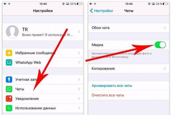 как сохранить фото из whatsapp на iphone