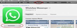 Как скачать Whatsapp на планшет