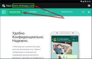 Способы установки Whatsapp на планшет