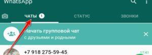 Как скачать и установить Whatsapp на Samsung