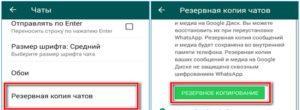 Как создать резервную копию в Whatsapp на Windows Phone