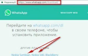 Как установить Whatsapp для Symbian