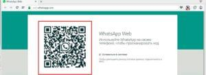 Как установить WhatsApp на Windows 7