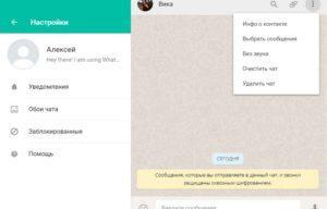 Как установить и пользоваться WhatsApp на Mac OS