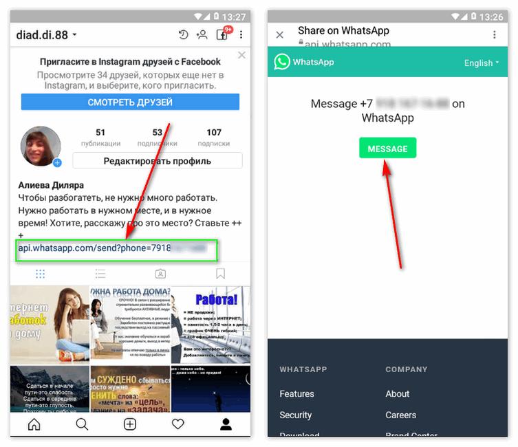 Как в Инстаграм сделать ссылку на Ватсап