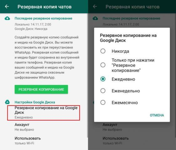Резервное копирование на Google Диск Ватсап