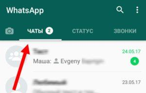 Как установить Whatsapp для Bada
