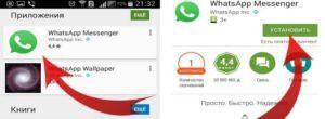 Как установить Ватсап на Андроид