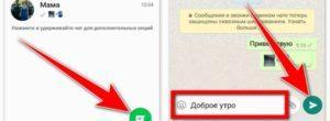 Как скачать и установить WhatsApp для LG