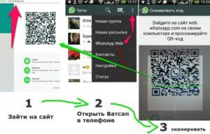 Правила пользования whatsapp web