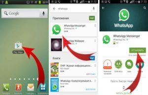 Можно пользоваться WhatsApp online